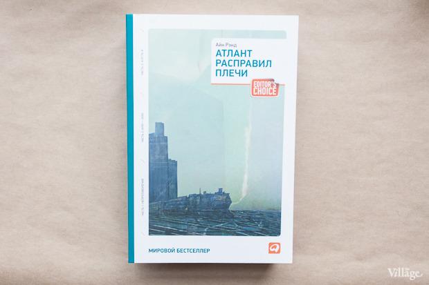 Айн Рэнд, «Атлант расправил плечи» — 1 470 рублей. Изображение № 27.