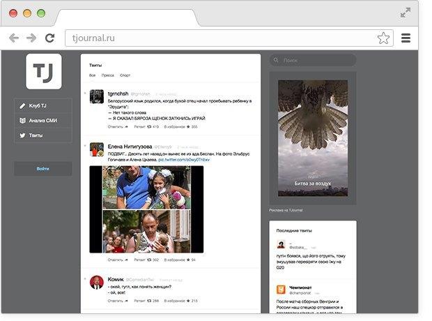 Сайт TJournal обновил дизайн иконцепцию. Изображение № 1.