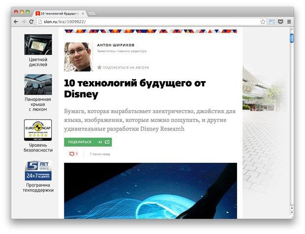 Ссылки дня: Хулиганство Михалкова, 10 технологий будущего и совместный трек Эминема и Рианны. Изображение № 3.