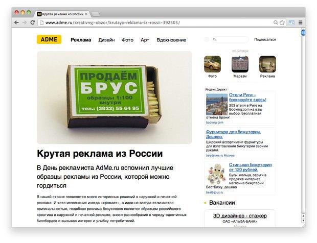 Ссылки дня: Жизнь на Чукотке, лучшие рекламные постеры России и будни британского принца. Изображение № 3.