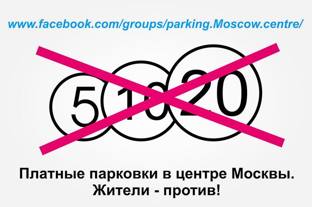 В центре Москвы заработала первая платная парковка. Изображение №19.