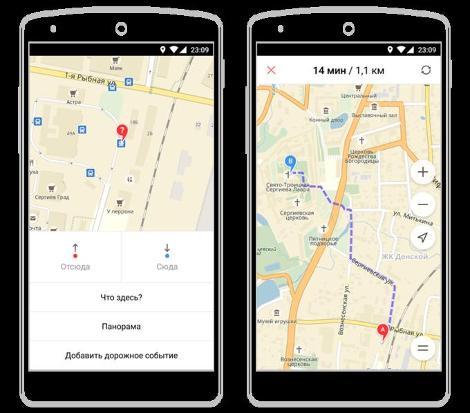 «Яндекс» научился прокладывать пешеходные маршруты. Изображение № 1.
