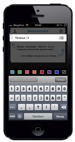 «Купи батон!»: Как в Ульяновске создали приложение с 3 млн пользователей. Изображение № 4.