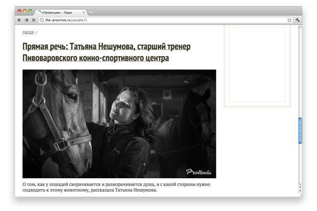 Страна и мы: Городские интернет-газеты в России (Часть I). Изображение № 37.