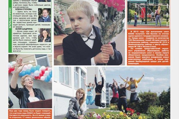 На районе: Дайджест местных газет №1. Изображение № 14.
