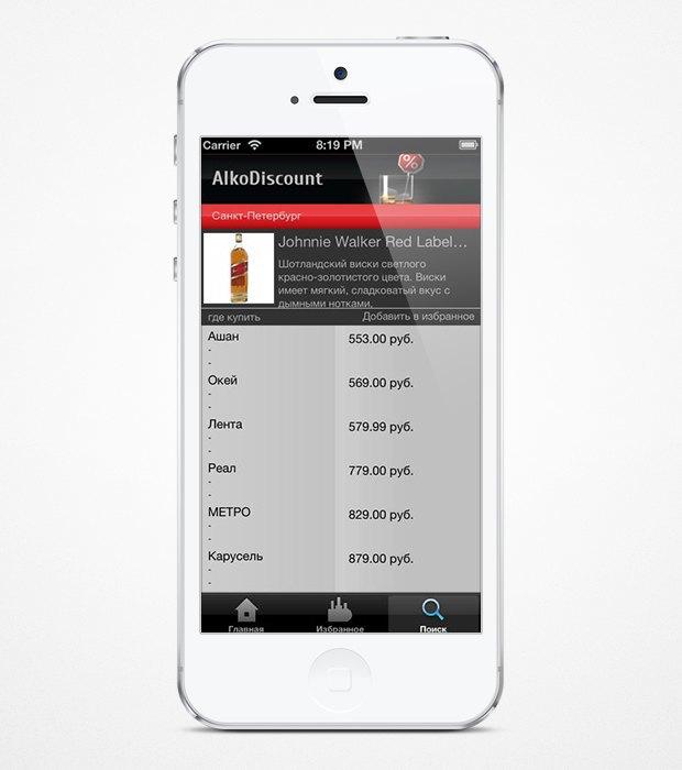 В Петербурге появилось приложение для поиска скидок на алкоголь. Изображение № 3.