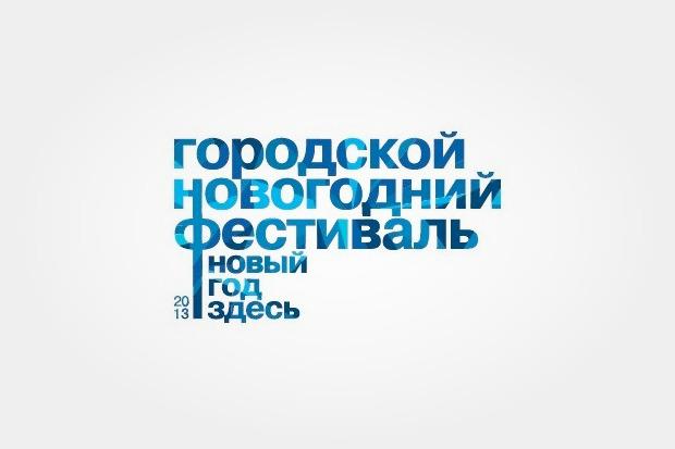 Игорь Гурович разработал стиль Городского новогоднего фестиваля. Изображение №1.