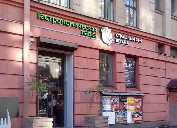На Московском открылась мясная лавка «Страшный сон вегана» . Изображение № 1.