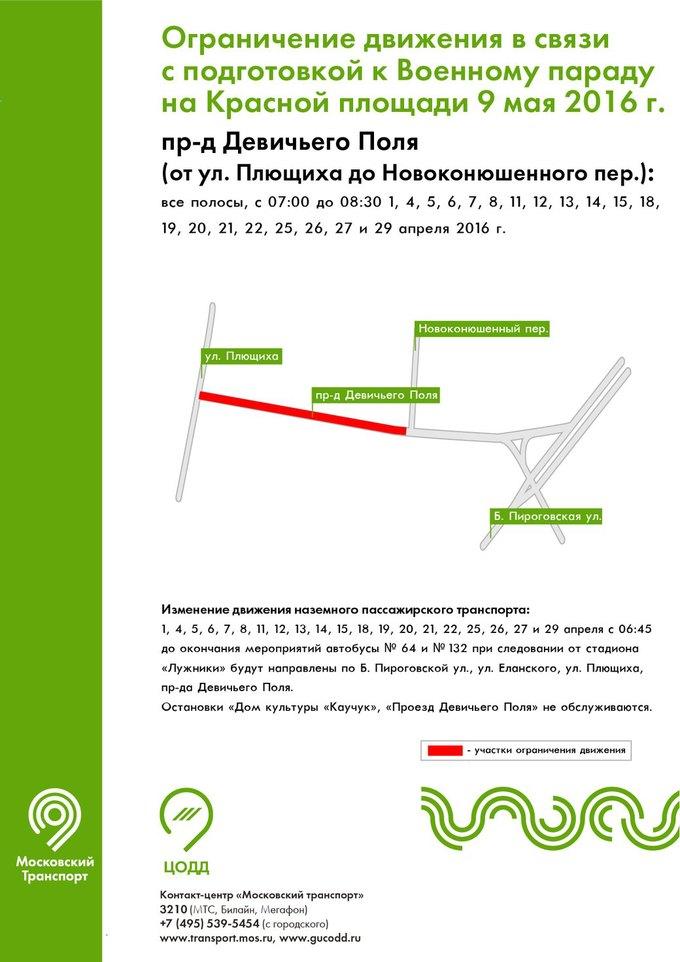 Проезд Девичьего Поля перекроют в апреле из-за подготовки к параду. Изображение № 1.