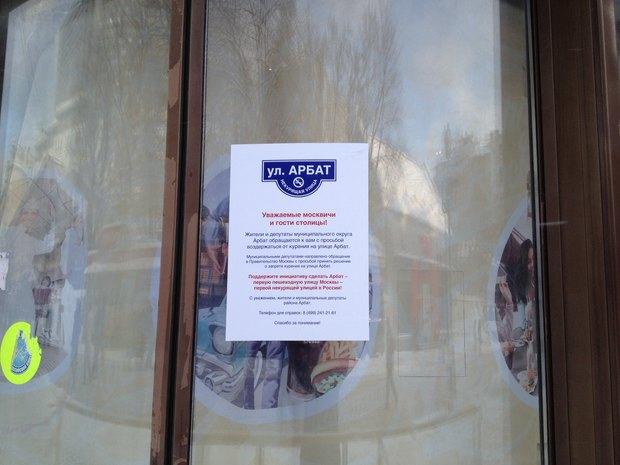 На Старом Арбате появились плакаты о вреде курения. Изображение № 1.