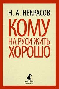 Обновлённый «Лениздат» выпустил серию с классикой по 100 рублей. Изображение № 18.