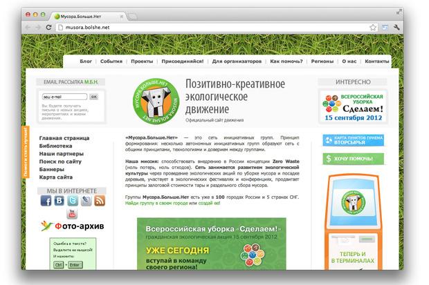 Улучшайзинг: Как гражданские активисты благоустраивают Москву. Изображение №22.