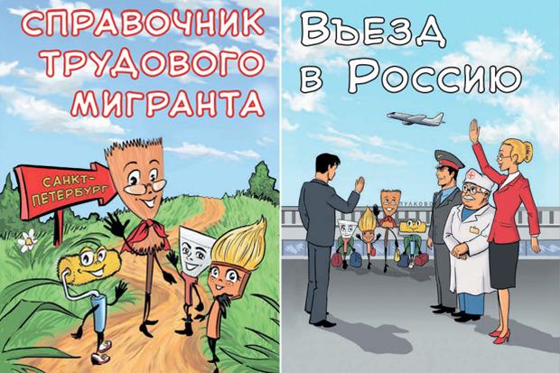 В брошюре о толерантности мигрантов изобразили в виде шпателя и веника. Изображение №1.