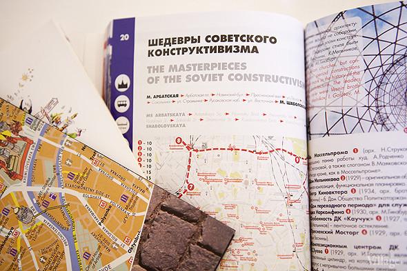 Мэрия выпустила путеводители по Москве. Изображение № 16.