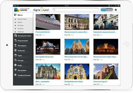 В Сети появилось новое приложение — путеводитель по Киеву. Изображение № 1.