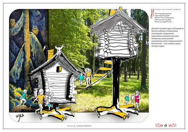 В парке Пушкина сделают детский парк развлечений. Зображення № 2.