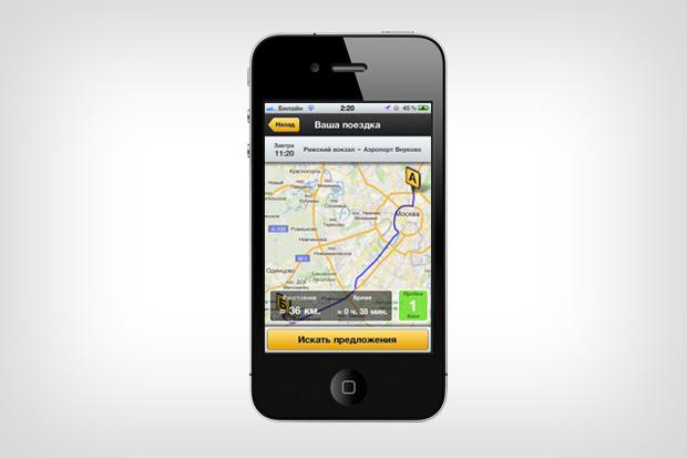 Как на ладони: 12 iPhone-приложений для Петербурга. Изображение № 20.