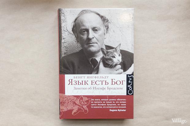 Бенгт Янгфельдт, «Язык есть Бог» — 565 рублей. Изображение № 25.