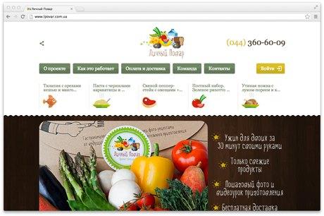 В Киеве заработал онлайн-сервис «Личный повар». Зображення № 1.