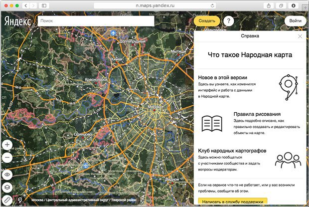«Яндекс.Карты» обновили интерфейс . Изображение № 3.