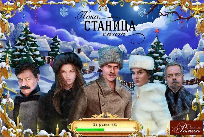 Российские телеканалы занялись производством онлайн-игр. Изображение № 1.