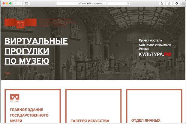 Виртуальные экскурсии доступны вмузее Александра Пушкина