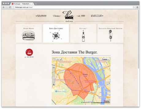Служба доставки The Burger запустила сайт. Зображення № 3.