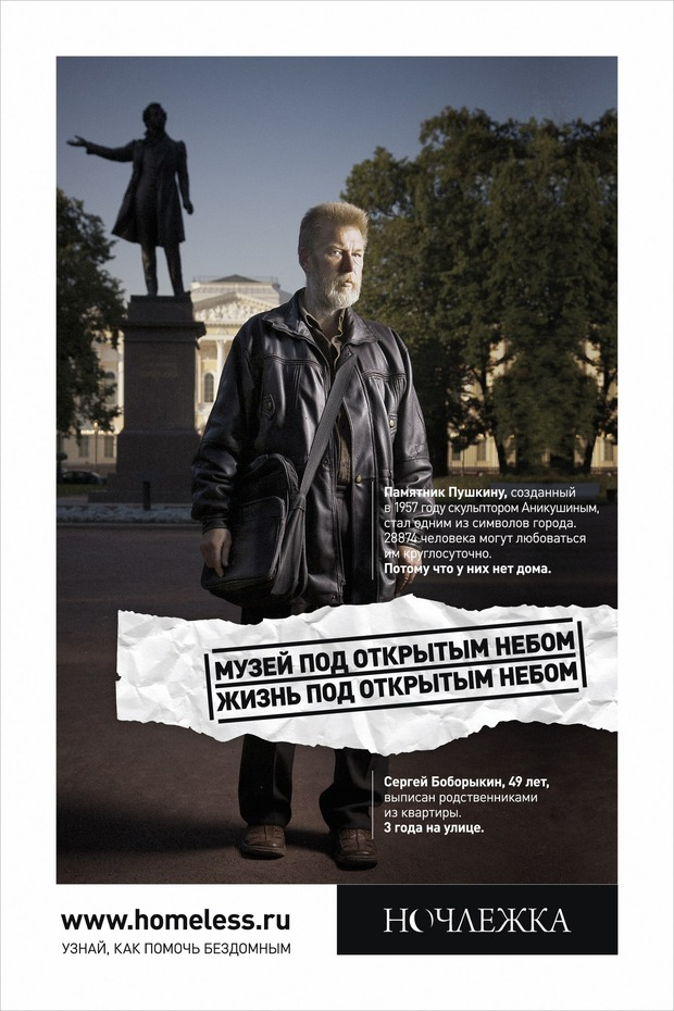 «Ночлежка» выпустила серию плакатов о жизни на улице. Изображение № 2.
