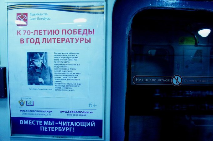 Антимилитаристские плакаты впетербургском метро. Изображение № 6.