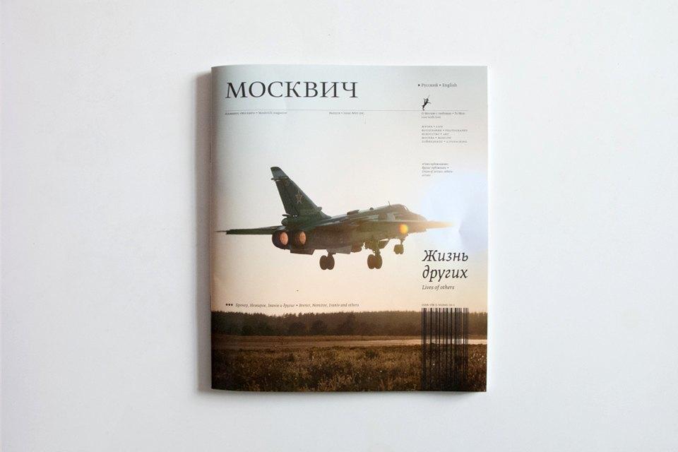 Свежий номер альманаха«Москвич». Изображение № 1.