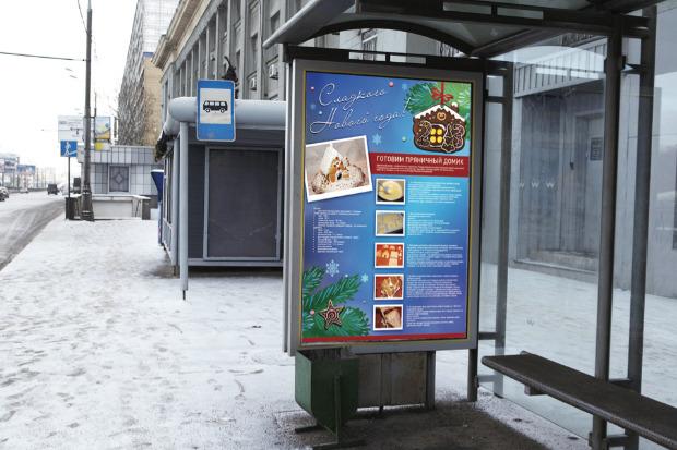 Великие луки: Как украсят Москву к Новому году. Изображение № 38.