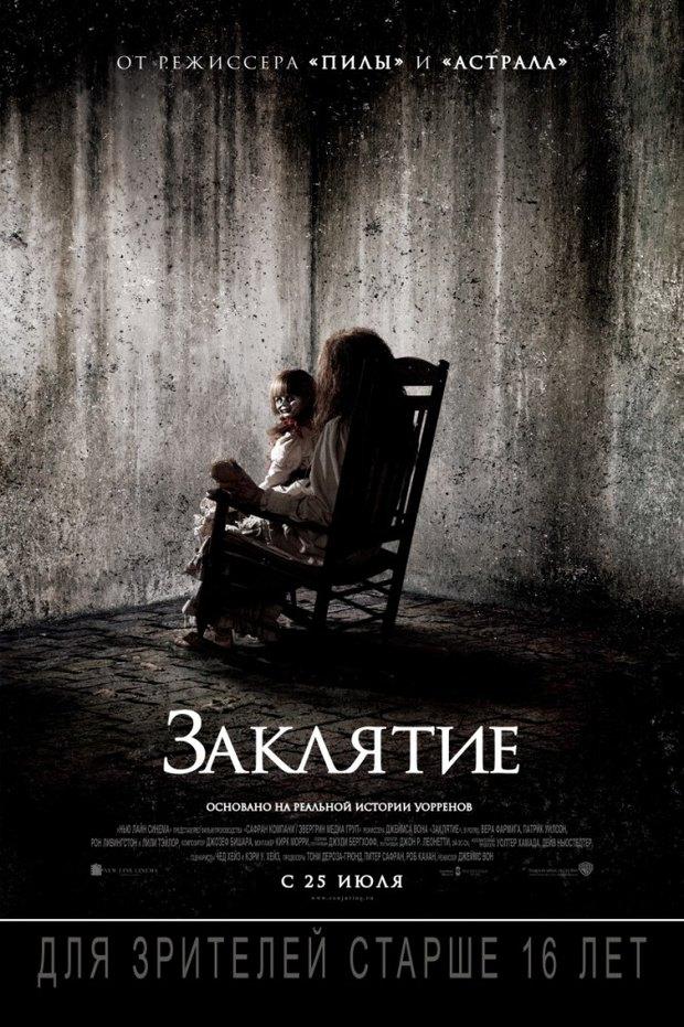 Фильмы недели: «Заклятие», «Росомаха: Бессмертный», «Мерзлая земля». Изображение №2.