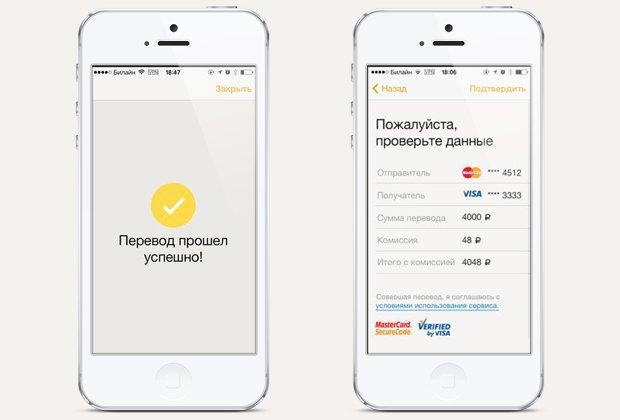«Яндекс.Деньги» запустили сервис перевода денег скарты накарту. Изображение № 2.