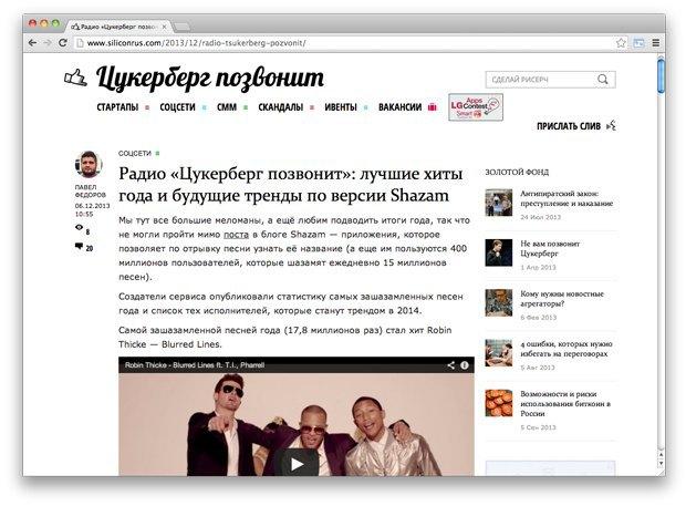 Ссылки дня: Треки года в Shazam, колонка Рамзана Кадырова и музыкальный андеграунд из СССР. Изображение № 5.
