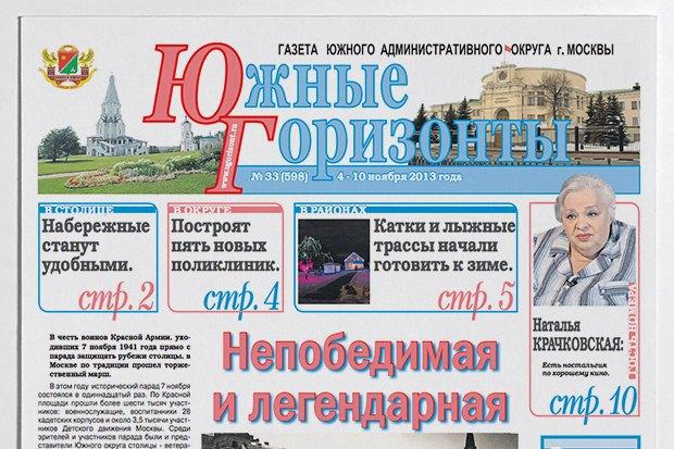 На районе: Дайджест местных газет № 4. Изображение № 6.