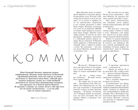 Novogireevo Calling: Александр Уржанов о новом самиздате. Изображение № 3.
