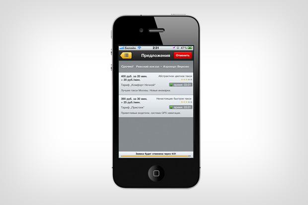 Как на ладони: 12 iPhone-приложений для Петербурга. Изображение № 38.