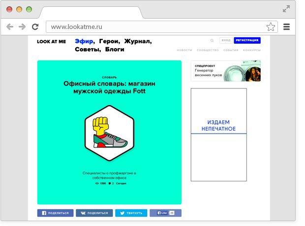 Новая песня Lykke Li, итоги прямой линии Путина иофисный словарь магазина FOTT. Изображение № 4.