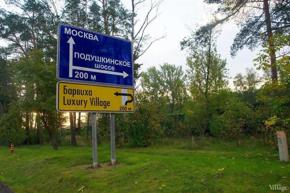Дом — работа: Москва глазами Путина. Изображение № 6.