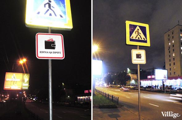 В Москве появились партизанские дорожные знаки. Изображение №8.