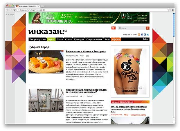 Cтрана и мы: Городские интернет-газеты в России. Часть II. Изображение № 32.