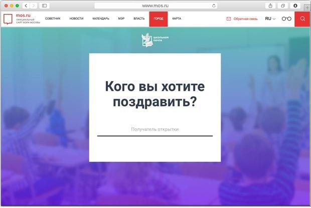 Москвичи смогут отправить электронные пожелания любимым учителям доконца недели