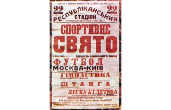 История города: Легендарные стадионы Киева. Зображення № 21.