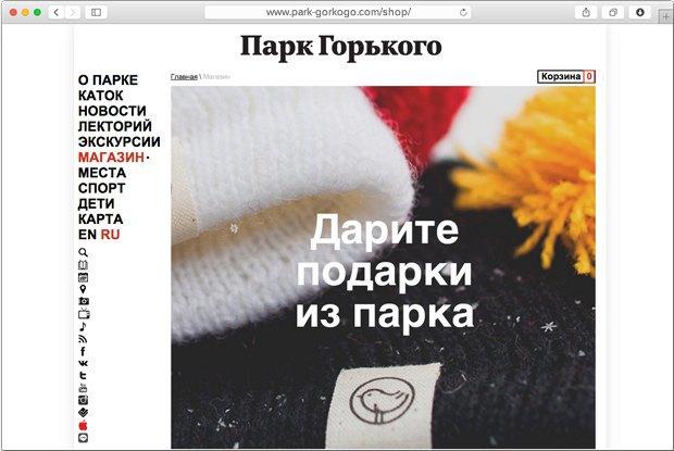 Парк Горького запускает онлайн-магазин. Изображение № 1.