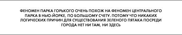 Изображение 3. Круглый стол: Каким был и каким должен стать парк Горького?.. Изображение № 13.