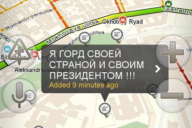 Реакция: Московские автомобилисты поддерживают президента. Изображение № 3.