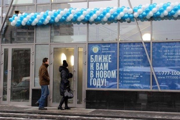 Филиал Единого центра документов открылся на «Международной». Изображение № 2.