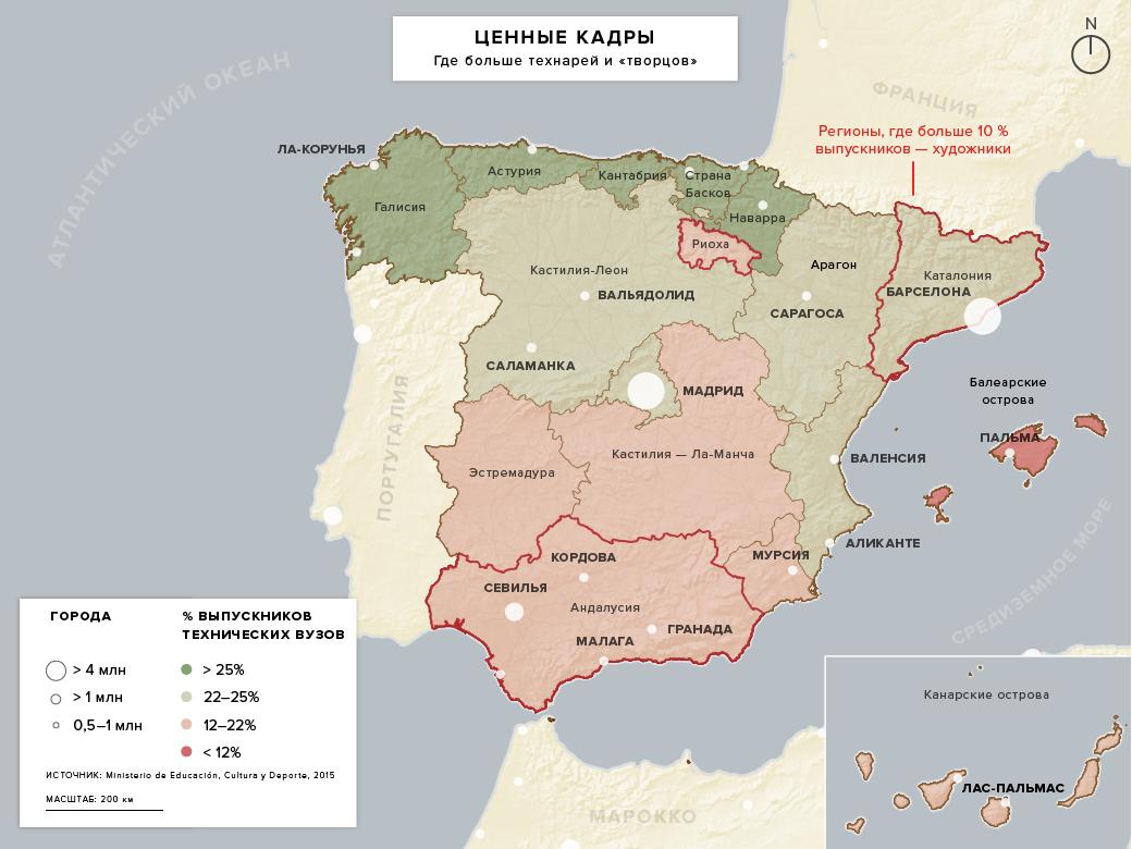 Стоит ли переезжать в Испанию. Изображение № 8.