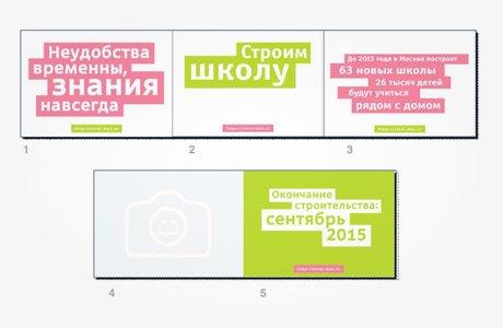 Стройки украсили плакатами «Студии Лебедева». Изображение № 11.