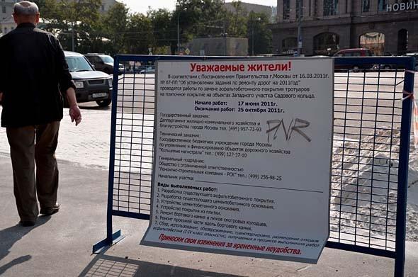 Свежая укладка: как асфальт меняют на плитку в Москве. Изображение № 18.